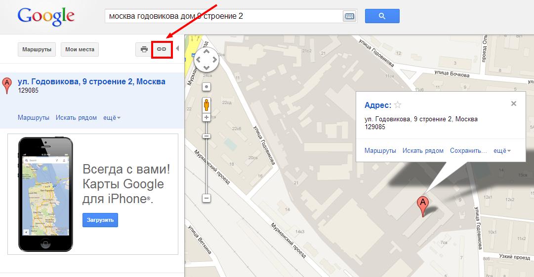 Вставка карты Google