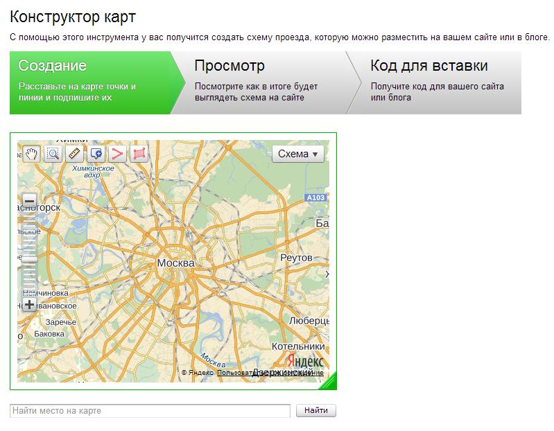 Конструктор Яндекс Карт