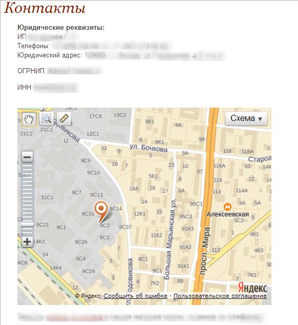 Вид карт на сайте