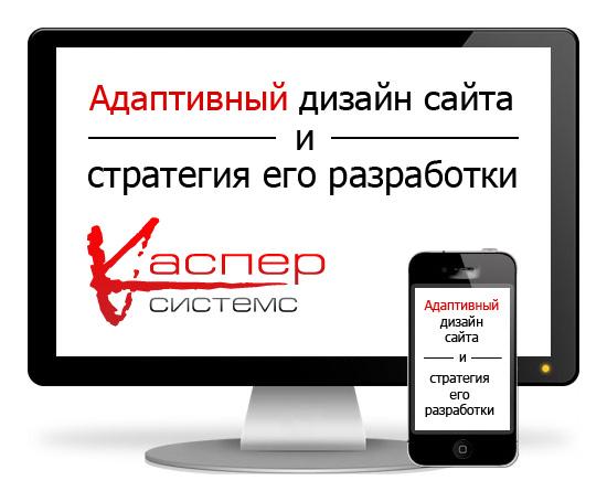 Адаптивный веб-дизайн