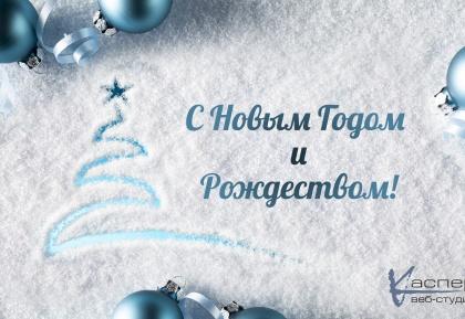 C Новым 2015 Годом и Рождеством!
