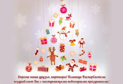 C новогодними праздниками!