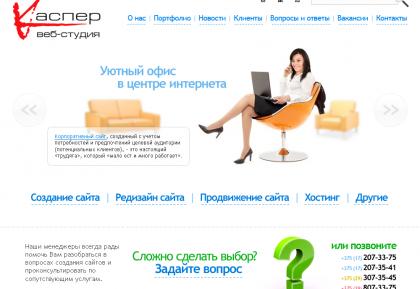 Новая версия сайта Kasper.by