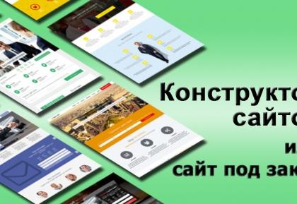 Конструктор сайтов или сайт под заказ?