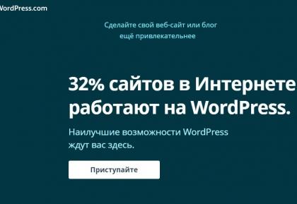 Сайты на WordPress будут менее защищёнными