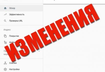 Изменения для вебмастеров в Google