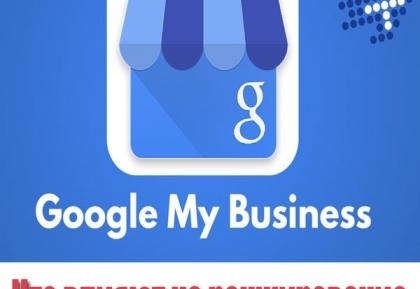Что влияет на ранжирование в Google My Business