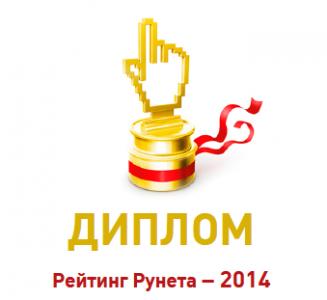 Рейтинг Рунета 2014: мы снова в 10ке лучших!