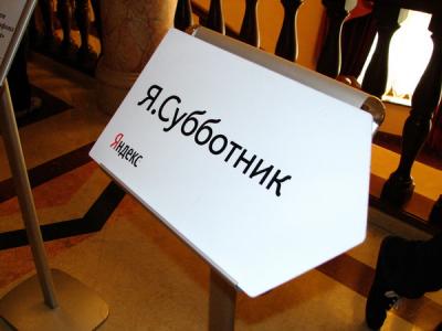 Я.Субботник в Минске — мы нашлись