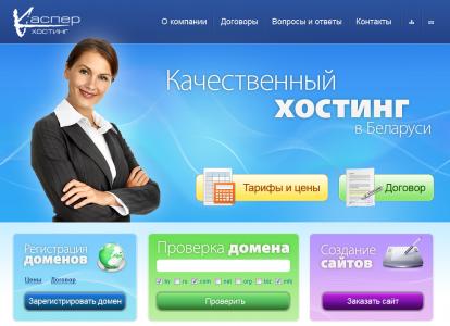 Открытие сайта «KasperHosting»