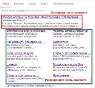 Что Google не показывает в сниппетах