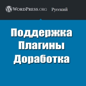 Доработка плагинов Wordpress