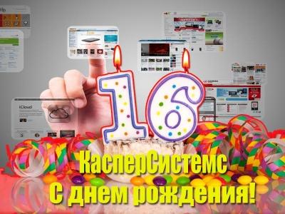 С 16-м днем рождения!