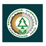 Белорусский профсоюз работников леса