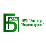 """КУП """"Институт """"Борисовпроект"""""""