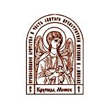 Православное Братство в честь Святого Архистратига Михаила при приходе храма Покрова Пресвятой Богородицы