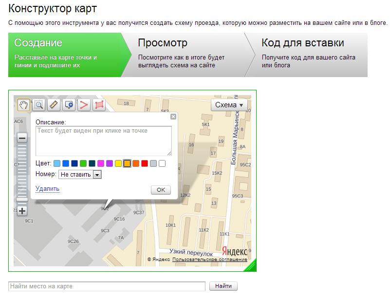 Создание карты проезда для сайта сайт энергия транспортная компания новосибирск