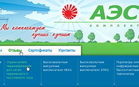 Создание сайта для ЧУП АЭС-Комплект