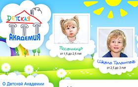 Редизайн сайта Детской Академии