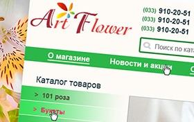 Стандарт Art-Flower