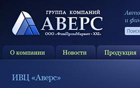 Редизайн сайта компании Аверс