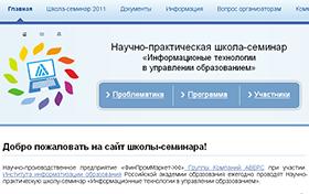 Создание сайта Научно-практической школы-семинара