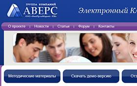 Создание сайта программы Электронный классный журнал