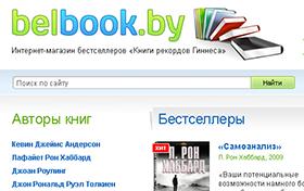 Разработка книжного интернет-магазина Belbook