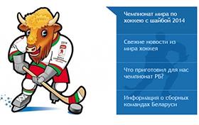Разработка портала «Хоккей Беларуси - Чемпионат мира 2014»