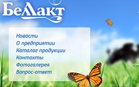 Разработка дизайна сайта Волковысского ОАО Беллакт