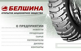 Корпоративный сайт ОАО Белшина