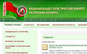 Редизайн сайта Национального статистического комитета РБ