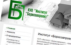 Стандарт Институт Борисовпроект