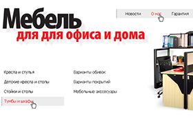 Разработка интернет-магазина мебели Бюрократ