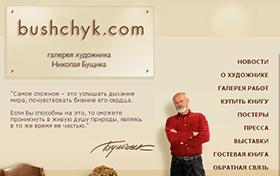 Создание сайта художника Миколы Бущика