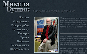 Редизайн сайта художника Миколы Бущика