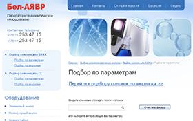 Разработка сайта компании Бел-АЯВР