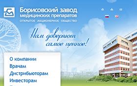 Редизайн сайта Борисовского завода медицинских препаратов