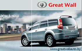 Создание серии сайтов для ООО Китайские автомобили