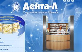 Создание сайта стоматологической клиники Дента-Л