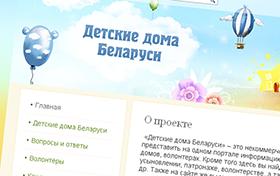 Стандарт Детские дома Беларуси