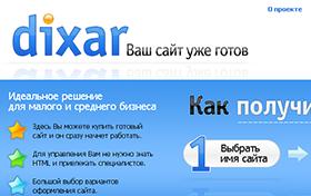 """Проект малобюджетных сайтов """"Диксар"""""""