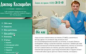 Создание персонального сайта доктора Касперовича