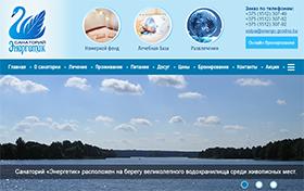 Создание сайта и фирменного стиля для санатория Энергетик