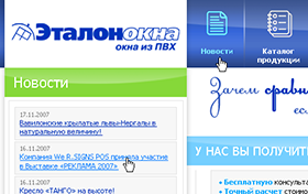 Создание сайта ЭталонОкна