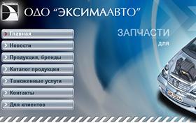 Разработка сайта ЭксимаАвто