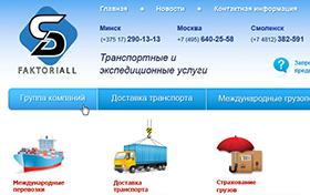 Редизайн корпоративного сайта группы компаний Faktoriall