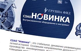 Стандарт СЗАО Новинка