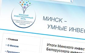 """Стандарт """"Минский инвестиционный день"""""""