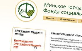 Стандарт Минское горуправление Фонда соцзащиты